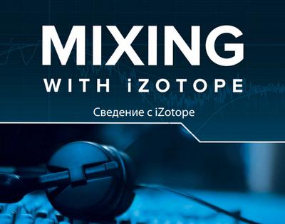 Сведение с iZotope (книга)
